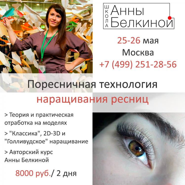 Анна Белкина - ресницы.png