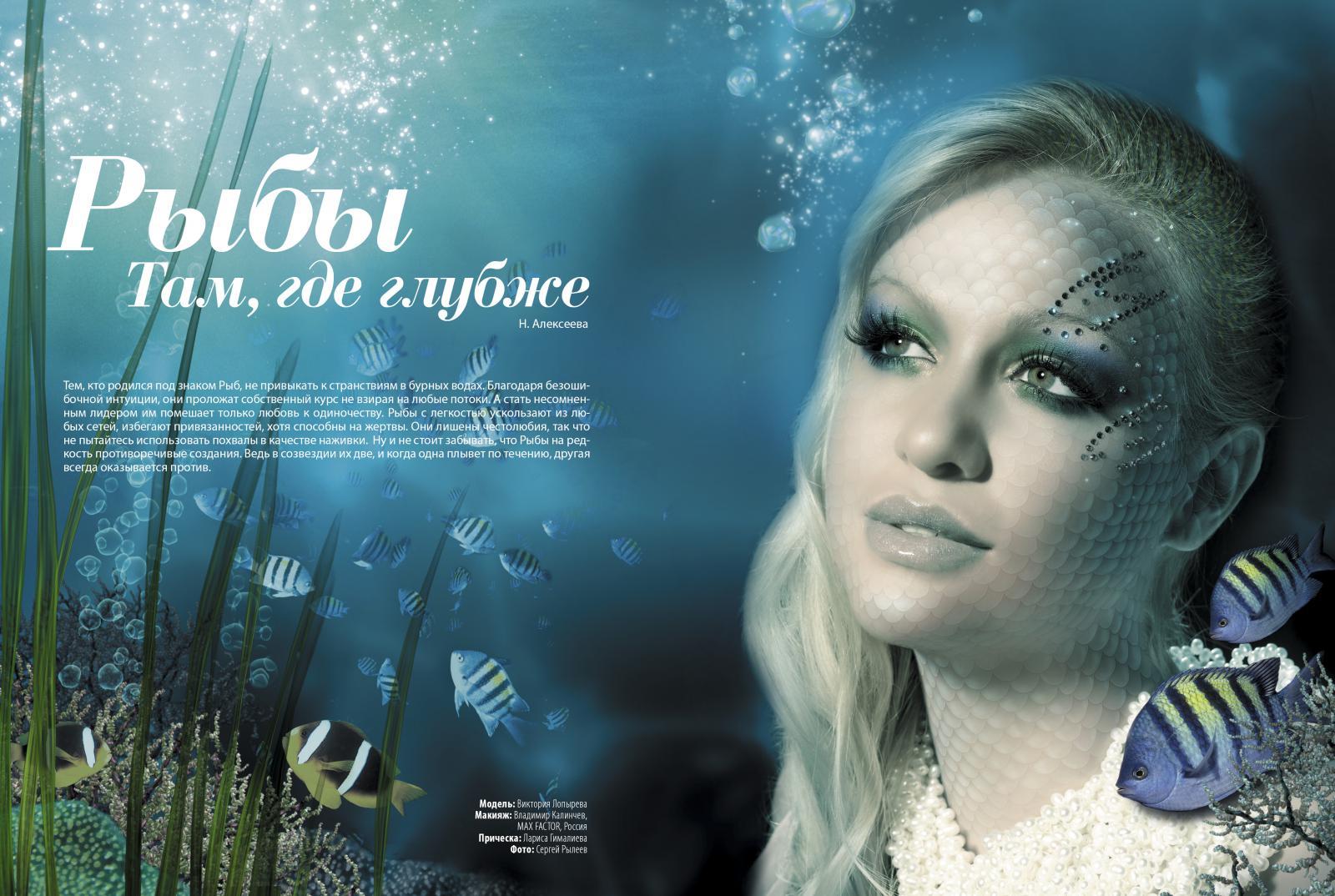 Fish Lopirieva 3-2009.jpg