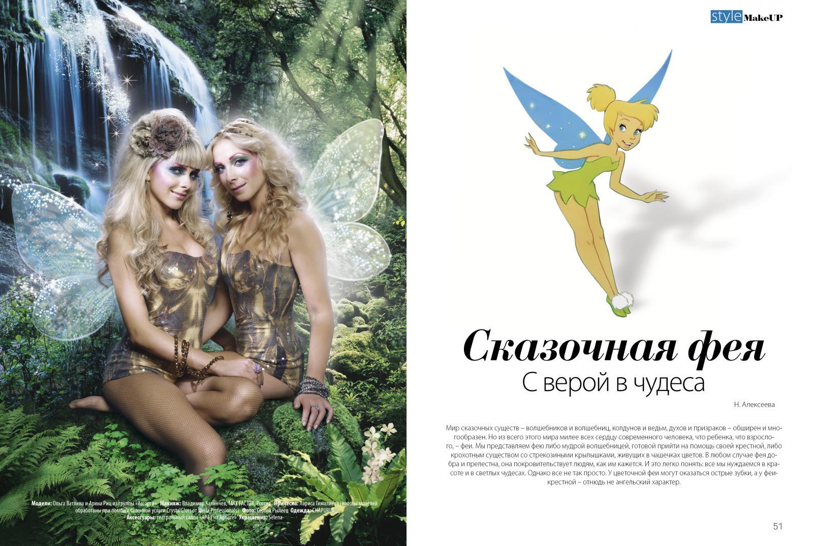 Fairy 9-2008 .jpg