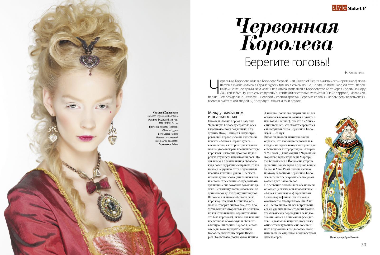 Hodchenkova Queen 11-2008.jpg