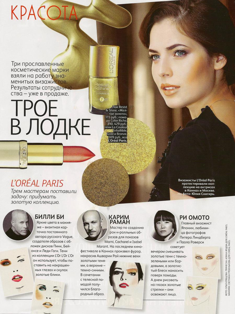Образ Юлии Снигирь для закрытия ММКФ-2011 в Vogue Russia.