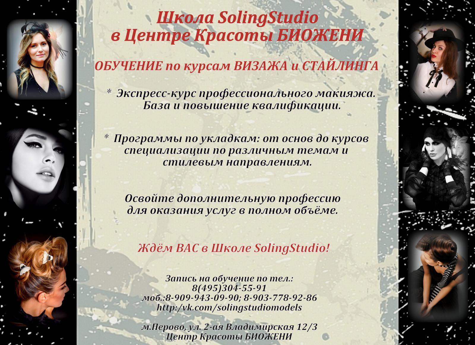 Школа SolingStudio_ВИЗАЖ/СТАЙЛИНГ