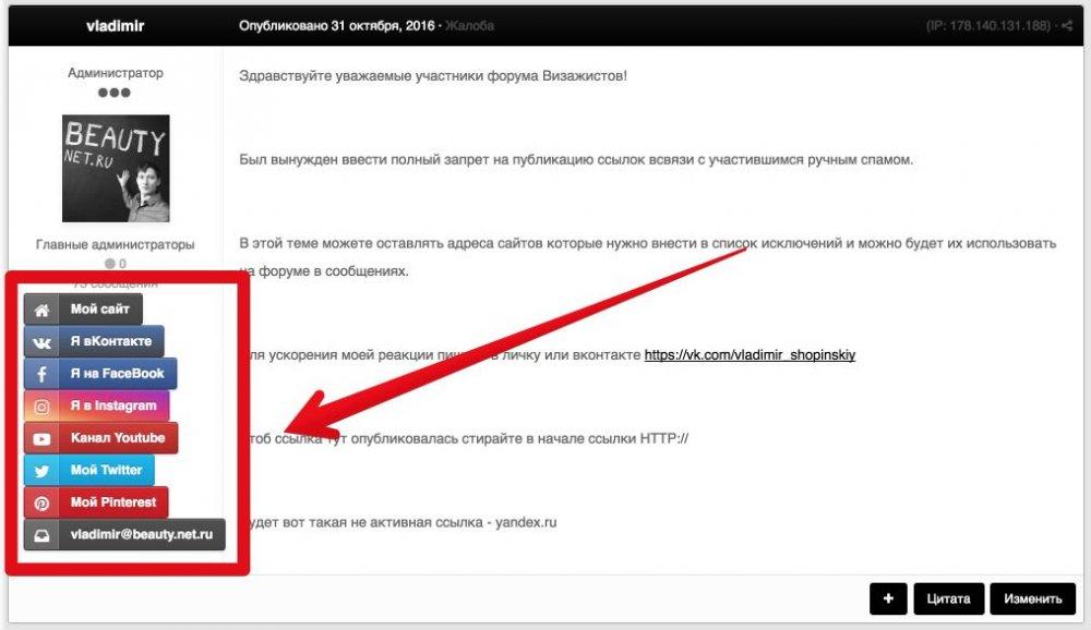 запрещенные ссылки в сообщениях - что делать? - Развитие форума - Форум Визажистов 2017-02-15 12-25-11.jpg